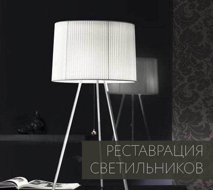 Производсство светильников на заказ